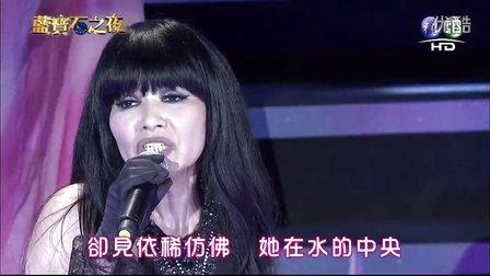 潘越云 - 在水一方 (高凌风蓝宝石之夜演唱会)