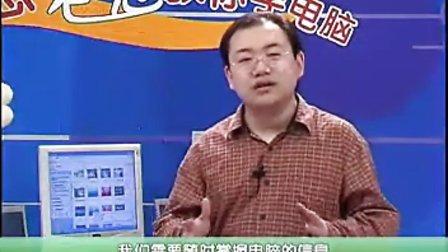 洪恩轻松教你学电脑windows的使用资源管理器2