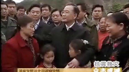 [汶川地震]温总理声音沙哑在北川安抚灾民