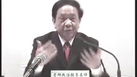 09年考研政治任汝芬高分基础班E
