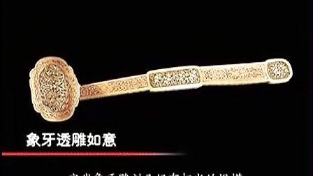 收藏中国之中华古玩荟萃 97