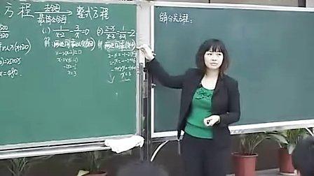 分式方程人教版三年级小学数学课堂展示观摩课实录视频视频