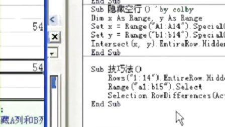 EXCEL精英培训网VBA入门班2期7讲[上]080611(兰色主讲)