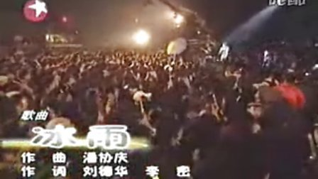 刘德华2004上海新年倒计时晚会