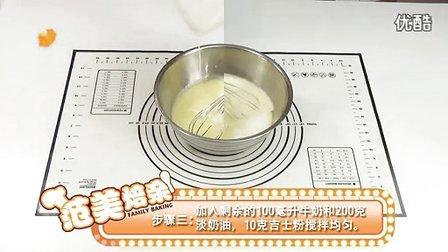 《范美焙亲-familybaking》第一季-13 简单易做的经典葡式蛋挞_高清