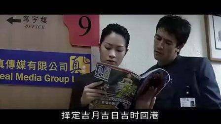 天行者 港版 郑伊健主演