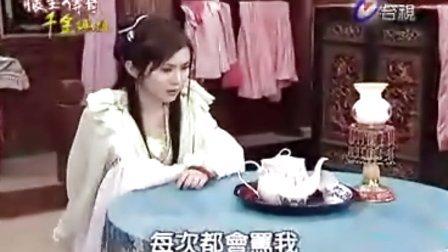 懷玉傳奇-千金媽祖01