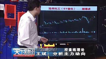 天下财经 简单理论挣大钱 百姓炒股秀 2011-6-7