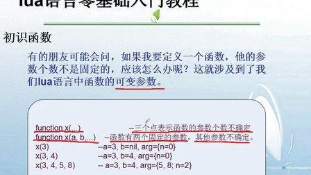 医生零基础lua语言入门教程 <第四讲>