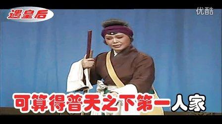 赵葆秀伴奏专辑(1-02遇皇后-你那里休道我言错语差视频字幕)