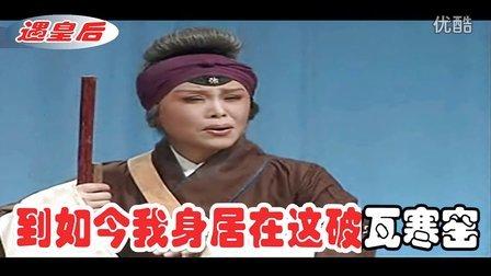赵葆秀老旦伴奏专辑(1-01遇皇后想当年在皇宫何等安好视频字幕)