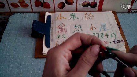 第9集小米的编织小屋别线起针双向起针方法编织基础视频织法教程