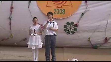 2008年六一儿童节实况10