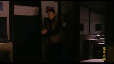 范府大院 第9集