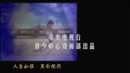 动画片《围棋少年》片尾曲