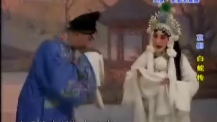 程派 张火丁 白蛇传—断桥