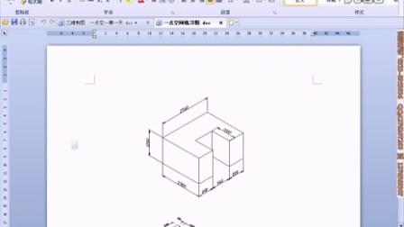 CAD中课程第一课-一点空间电脑培训学校-AutoCAD制图教学视频