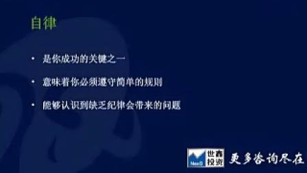 交易心理篇04-自律