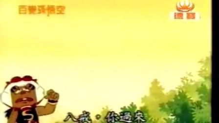新编西游记(韩国版西游记)34话
