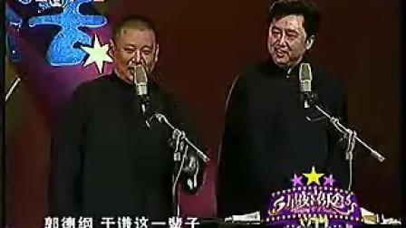 德云社十周年大翻场02