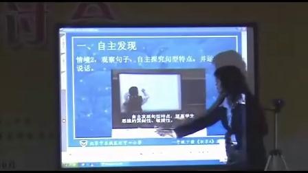 优秀电子白板说课课例《小学语文:识字4》