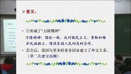 《新中国初期的外交》-杨志才-名师课堂高中历史