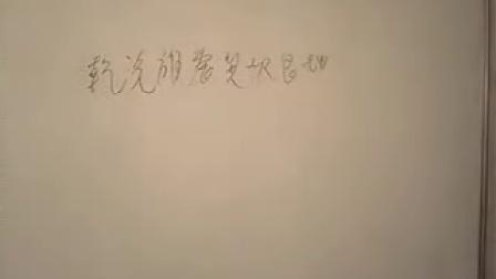 三元择日学研究课程1
