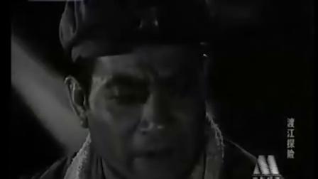 中国老电影【渡江探险】(战斗故事片)
