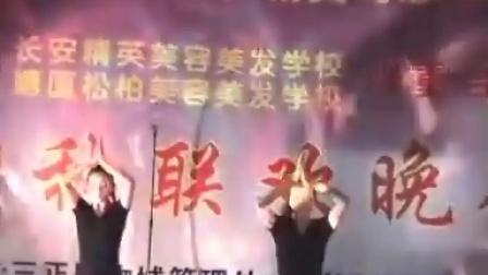 东莞精英松柏美容美发连锁培训学校中秋联欢晚会