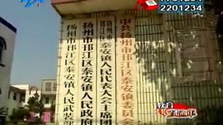 扬州新闻频道报道泰安学校