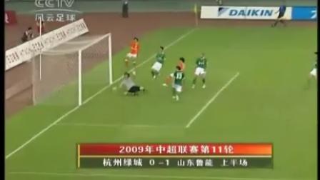 09赛季中超山东鲁能进球集锦