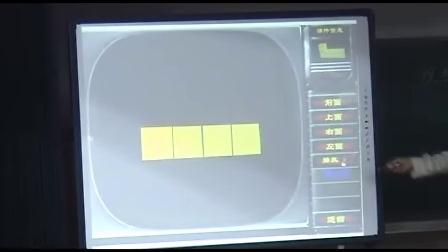 优秀电子白板课例:《观察物体》