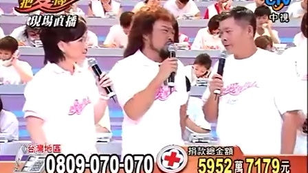 """台湾演艺界赈灾义演""""把爱传出去""""2"""