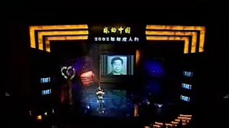 感动中国 2002年度人物 郑培民(获得感动中国奖的第一个人)