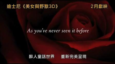 美女与野兽 香港预告片1:3D重映版 (中文字幕)