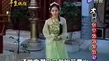 懷玉傳奇千金媽祖55