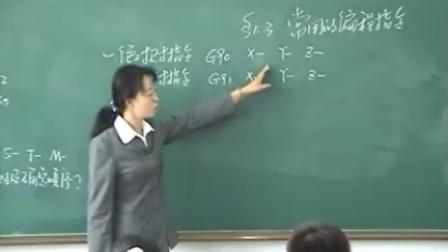 数控  课程录像