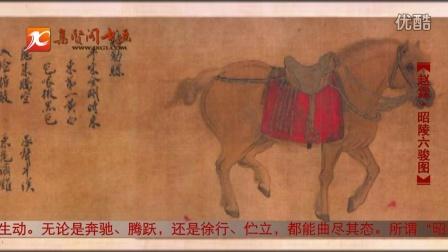集贤阁书画网历代名家:赵霖《昭陵六骏图卷》