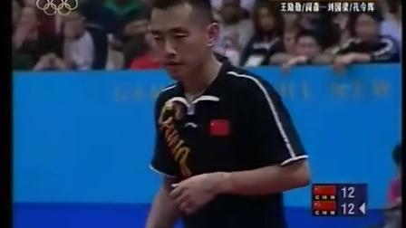 2000奥运男双决赛:刘国梁孔令辉阎森王励勤