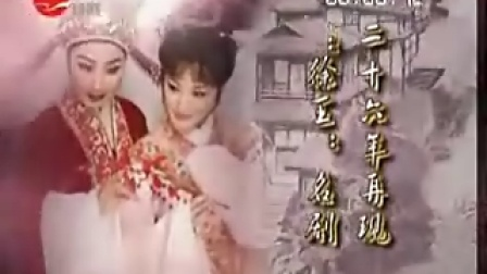 郑国凤 王志萍 西园记 上海逸夫舞台演出信息宣传片