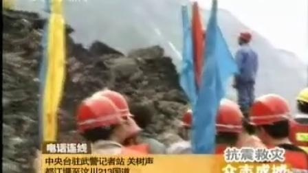 视频:都江堰至汶川213国道抢修现场