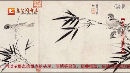 历代名家:赵佶《写生珍禽图卷》-胡时璋影音工作室出品