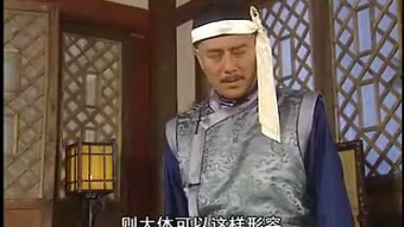 前清秘史 06