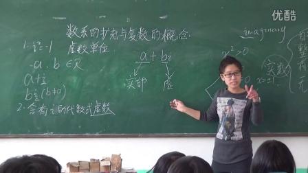 卢龙县刘业青 2011012279高二数学数系扩充和复数概念