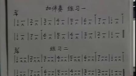 《教你吹口琴》3