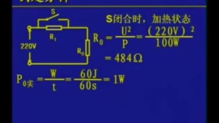 高中物理_电热、电功、电功率3