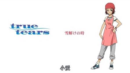 True Tears Drama CD 爱子篇