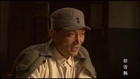 电视连续剧《彭雪枫 》