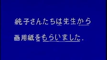 标准日本语(09) 谢为集 小西巧子 第二外国语学院讲师
