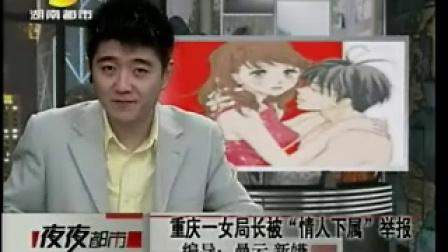 """重庆一女局长被""""情人下属""""举报"""